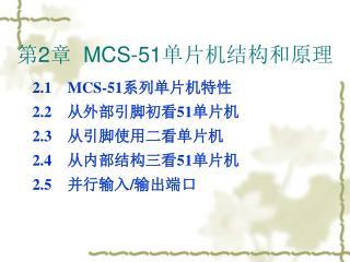 第 2 章   MCS-51 单片机结构和原理