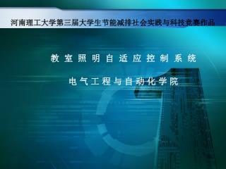 河南理工大学第三届大学生节能减排社会实践与科技竞赛作品