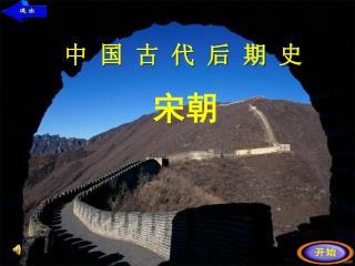 中 国 古 代 后 期 史