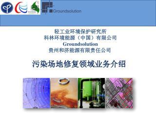 轻工业环境保护研究所 科林环境能源(中国)有限公司 Groundsolution 贵州和济能源有限责任公司