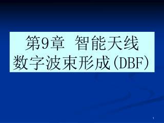 第 9 章 智能天线 数字波束形成 (DBF)