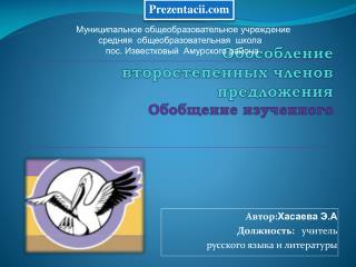 Автор: Хасаева Э.А Должность:    учитель  русского языка и литературы