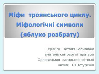 Міфи  троянського циклу.  Міфологічні символи (яблуко розбрату)