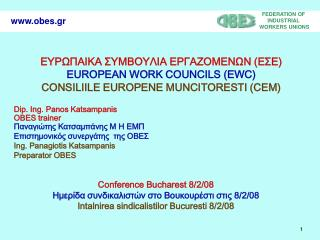 O S GO S EUROPEAN WORK COUNCILS EWC CONSILIILE EUROPENE MUNCITORESTI CEM