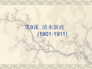 第 9 课  清末新政 (1901-1911)