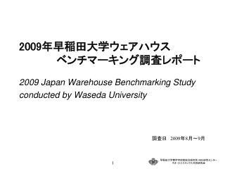 2009 年早稲田大学ウェアハウス       ベンチマーキング調査レポート