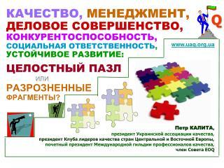 Петр КАЛИТА , президент Украинской ассоциации качества,