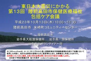 東日本大震災にかかる 第13回 陸前高田市保健医療福祉 包括ケア会議