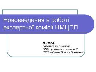 Нововведення в роботі експертної комісії НМЦПП