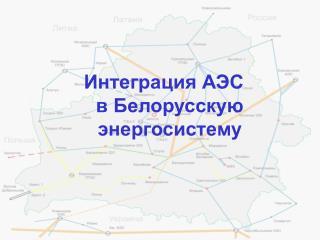 Интеграция АЭС в Белорусскую энергосистему