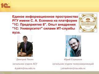 Юрий  Страшнов начальник отдела телекоммуникаций j.strashnov@rsu.ru