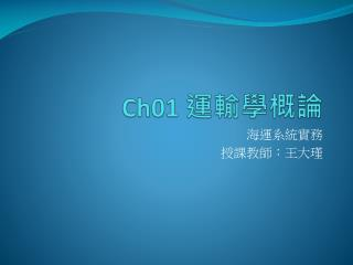Ch01  運輸學概論