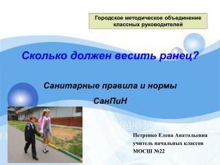 Петренко Елена Анатольевна учитель начальных классов МОСШ №22