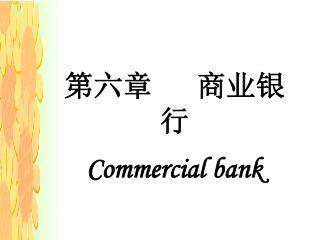 第六章   商业银行 Commercial bank