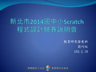 新北市 2014 國中小 Scratch 程式設計競賽 說明 會