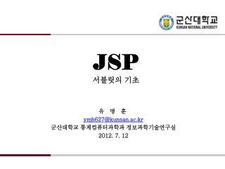 JSP 서블릿의  기초