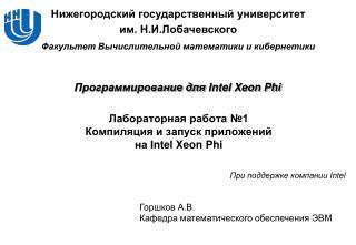 Лабораторная работа  № 1 Компиляция и запуск приложений  на  Intel Xeon Phi