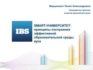 SMART- УНИВЕРСИТЕТ: принципы  построения эффективной образовательной  среды  вуза