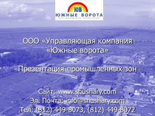 ООО «Управляющая компания «Южные ворота» Презентация промышленных зон