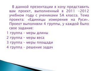 Единицы измерения Древней Руси