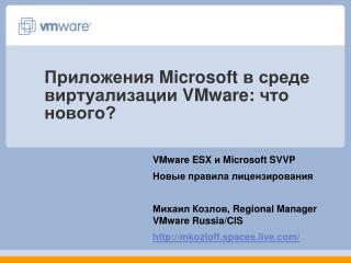 Приложения  Microsoft  в среде виртуализации  VMware:  что нового?