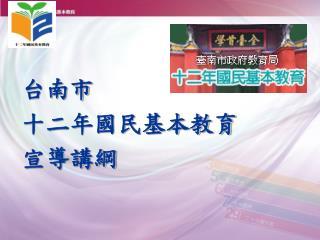 台南市 十二年國民基本教育 宣導講綱