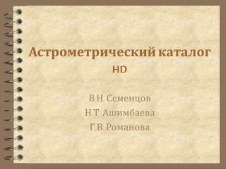Астрометрический каталог HD