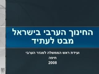 החינוך הערבי בישראל מבט לעתיד