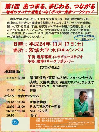 【 プログラム 】 < 基調講演 > 11:00 ~ 12:30 講演「福島・富岡おだが いさま センター の    挑戦 」 天野和彦 氏 ( 福島大学う つくしまふくしま