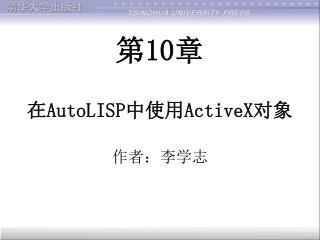 第 10 章 在 AutoLISP 中使用 ActiveX 对象
