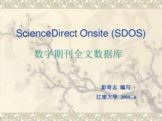 ScienceDirect Onsite (SDOS)