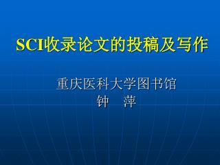 SCI 收录论文的投稿及写作