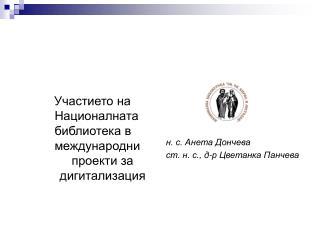 Участието на  Националната  библиотека в  международни  проекти за  дигитализация