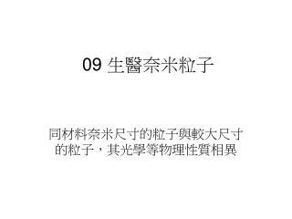 09  生醫奈米粒子