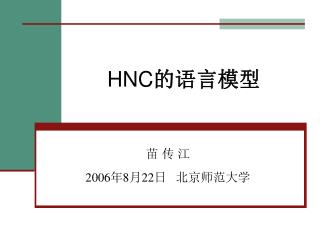 HNC 的语言模型