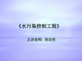 《 水污染控制工程 》
