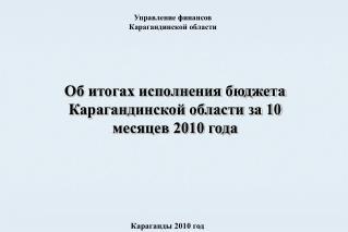 Об итогах исполнения бюджета Карагандинской области за 10 месяцев 2010 года