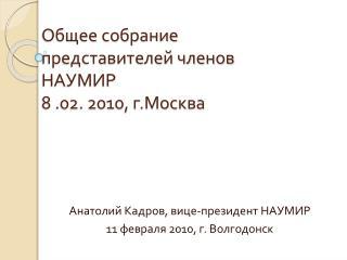 Общее собрание представителей членов НАУМИР 8 .02. 2010, г.Москва