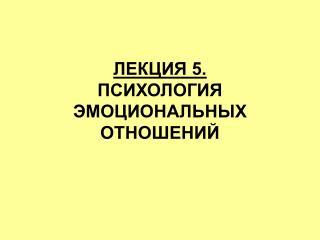ЛЕКЦИЯ 5. ПСИХОЛОГИЯ ЭМОЦИОНАЛЬНЫХ ОТНОШЕНИЙ