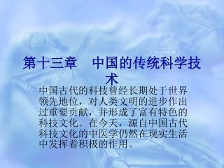 第十三章  中国的传统科学技术