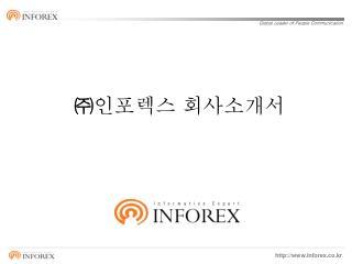 ㈜ 인포렉스 회사소개서