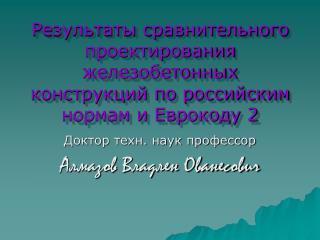 Доктор техн. наук профессор Алмазов Владлен Ованесович