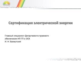 Сертификация электрической энергии  Главный специалист Департамента правового