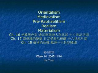 藝術概論 Week 10  2007/11/14 Iris Tuan