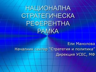 НАЦИОНАЛНА СТРАТЕГИЧЕСКА РЕФЕРЕНТНА  РАМКА