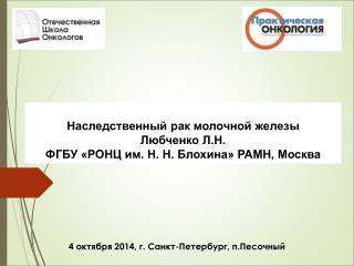 4 октября 2014, г. Санкт-Петербург, п.Песочный