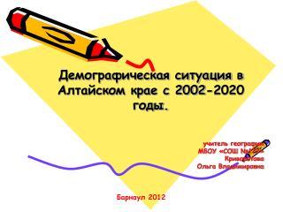Демографическая ситуация в Алтайском крае с 2002-2020 годы.
