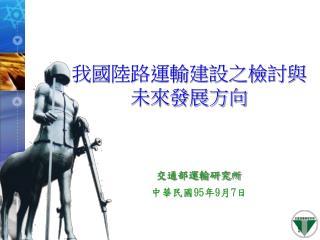 交通部運輸研究所 中華民國95年 9 月 7 日