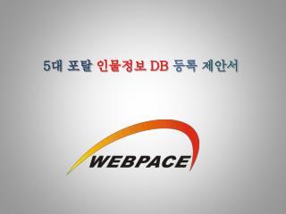5 대 포탈 인물정보  DB  등록 제안서
