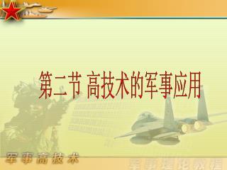 第二节 高技术的军事应用